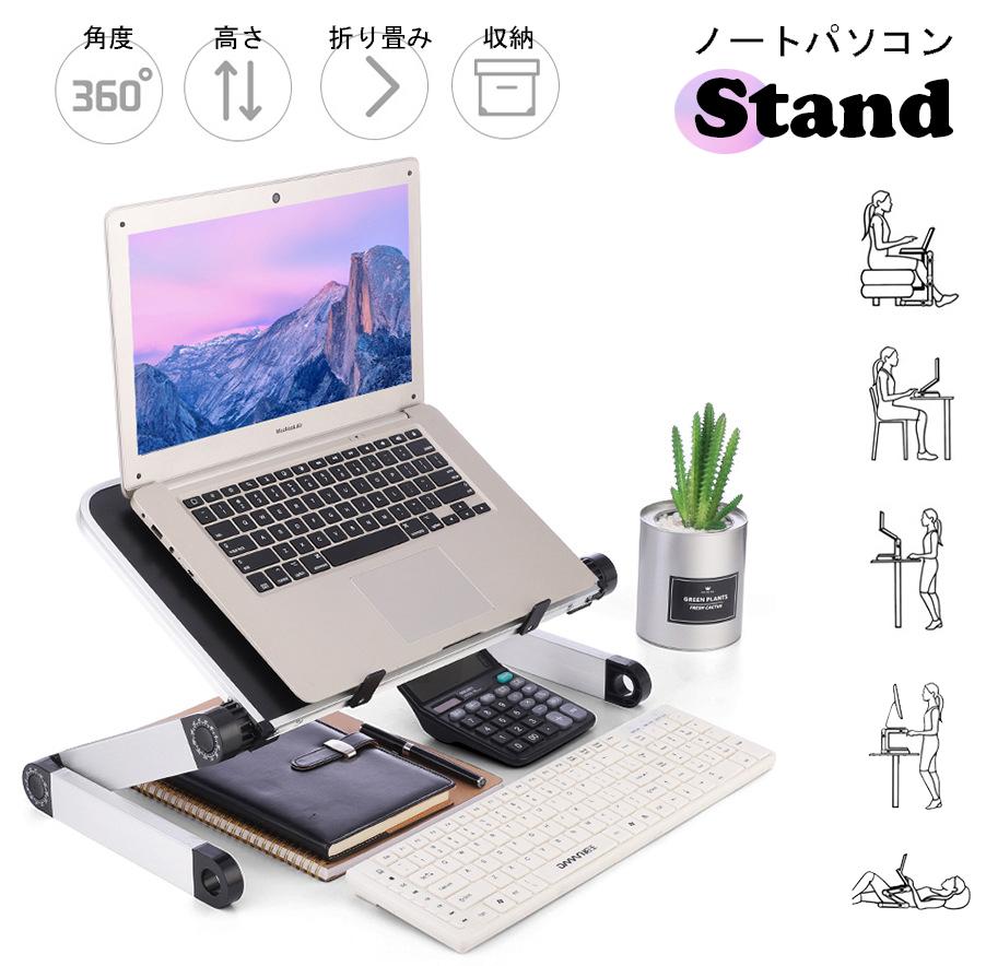 折り畳み ノートパソコンスタンド 360°角度調節 ノートPCスタンド PCスタンド 1KG 収納スペース