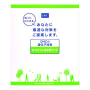 DHC 遺伝子検査 はつらつ人生応援キット