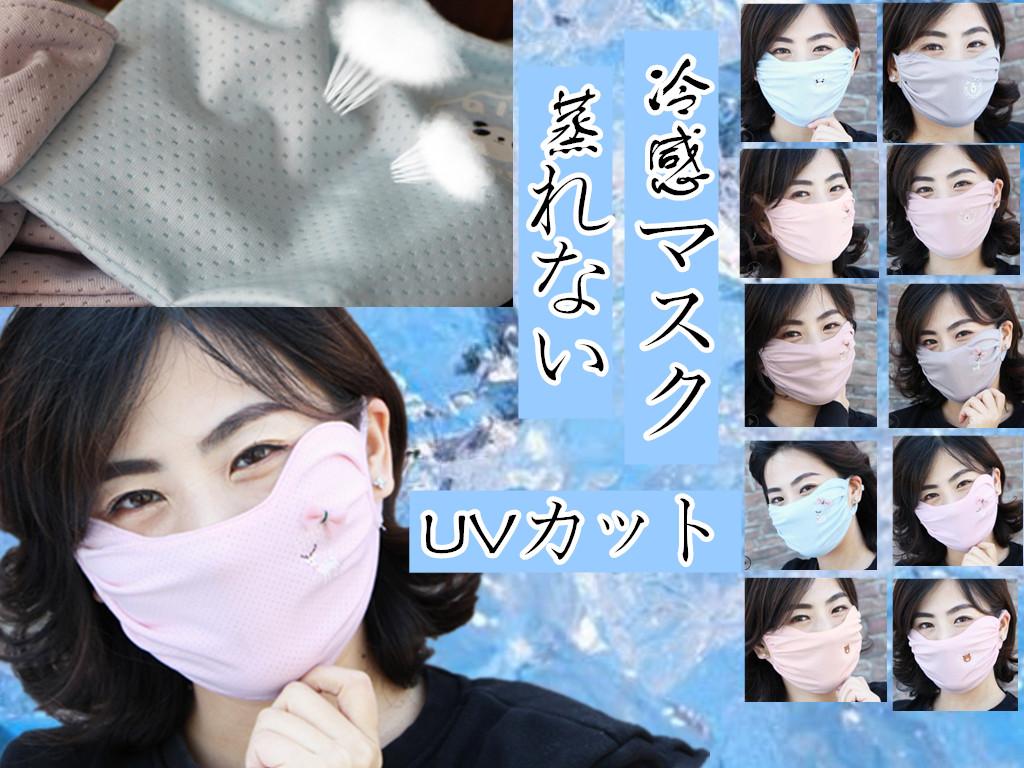 可愛い 動物柄冷感マスク 薄手 花粉対策 紫外線対策 メッシュ仕様マスク