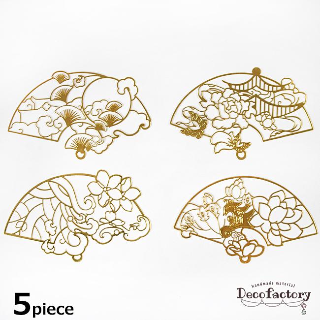 5枚 【レジン 枠】 扇型デザインプレートチャーム (全4種)