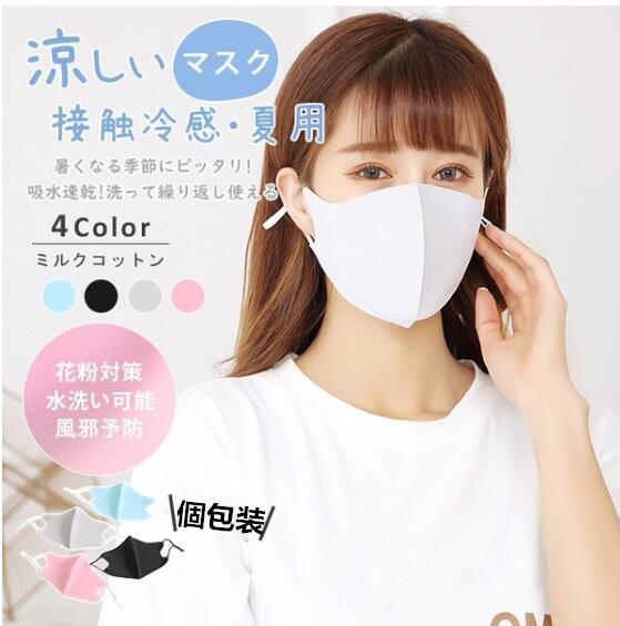 UVカットマスク 冷感マスク 夏マスク 薄地マスク ひんやり 涼しい 洗えるマスク 日焼け防止夏マスク