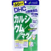 ※DHC カルシウム/マグ 60日分 180粒入