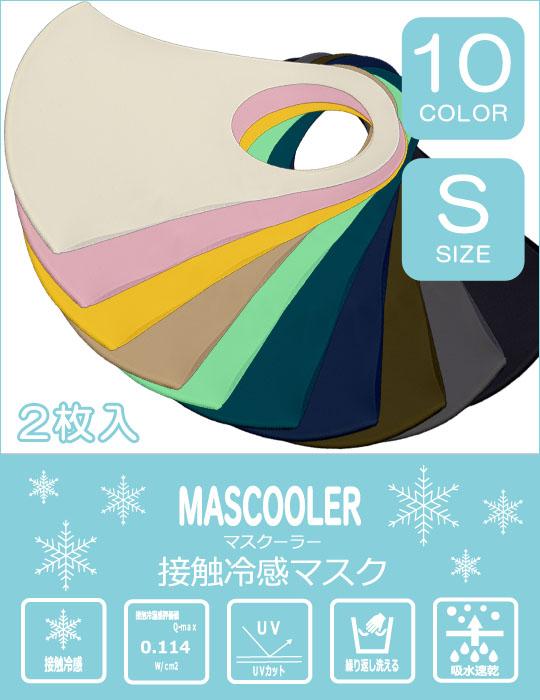 New 洗える接触冷感マスク(S)MASCOOLER