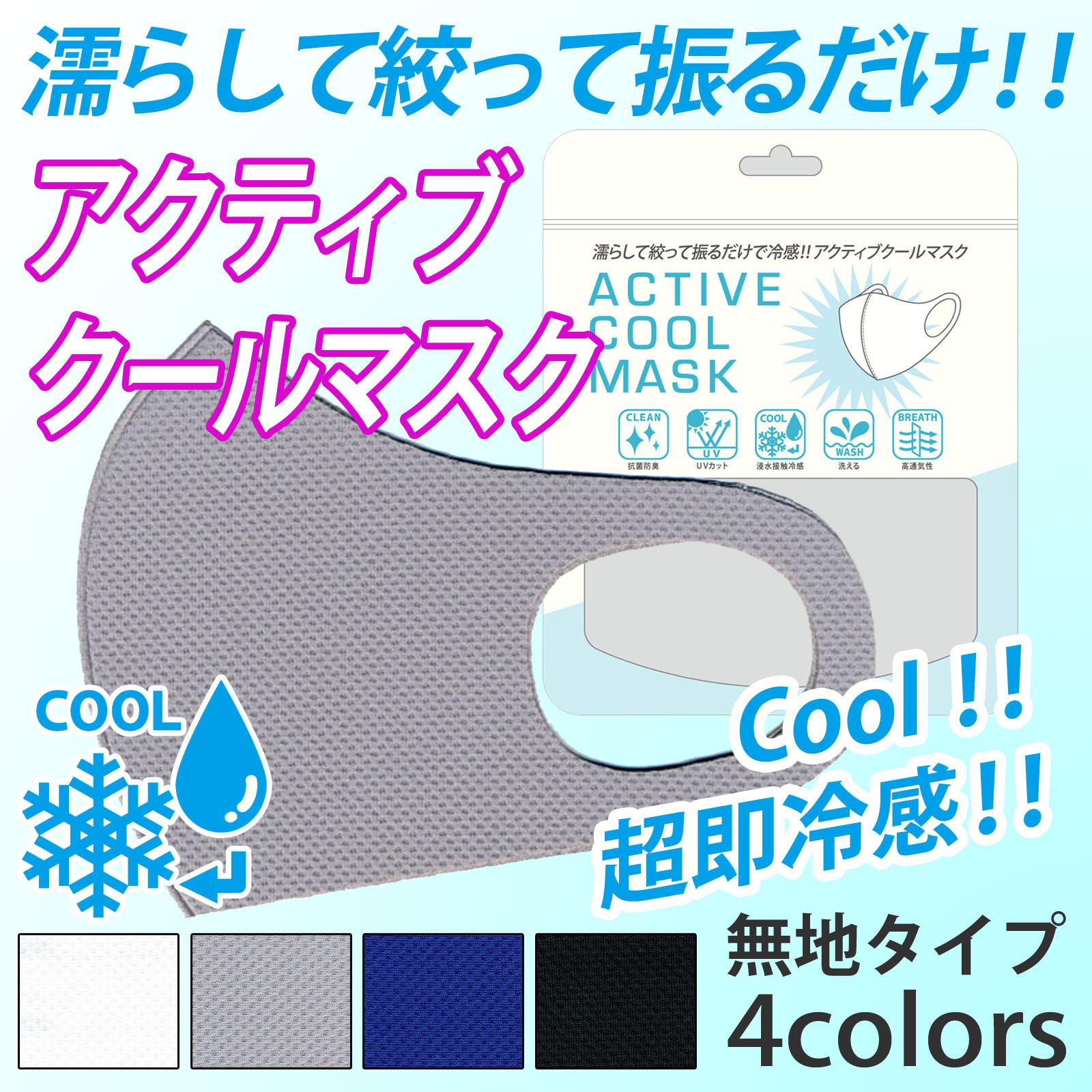濡らして振るだけで超冷感!アクティブクールマスク《無地》 ひんやり マスク クール素材 熱中症対策
