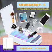 紫外線照射械 マスク 携帯電話 スマホ スマートフォン パッド 時計 ジュエリー