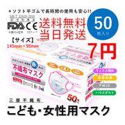 【FDA・CE認証】当日発送 子供マスク、女性用マスク   Sサイズ  ★送料無料  三層不織布マスク 1箱50枚入