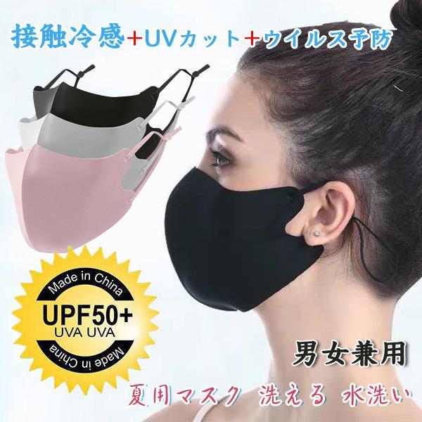 冷感マスク レディース メンズ 夏マスク 涼しい 洗える子供夏マスク 親子用 布マスク
