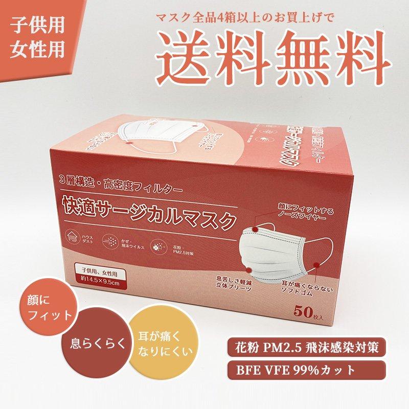 送料無料!日本カケンテストセンター認証 太い平ゴム採用Sサイズ 快適サージカルマスク145