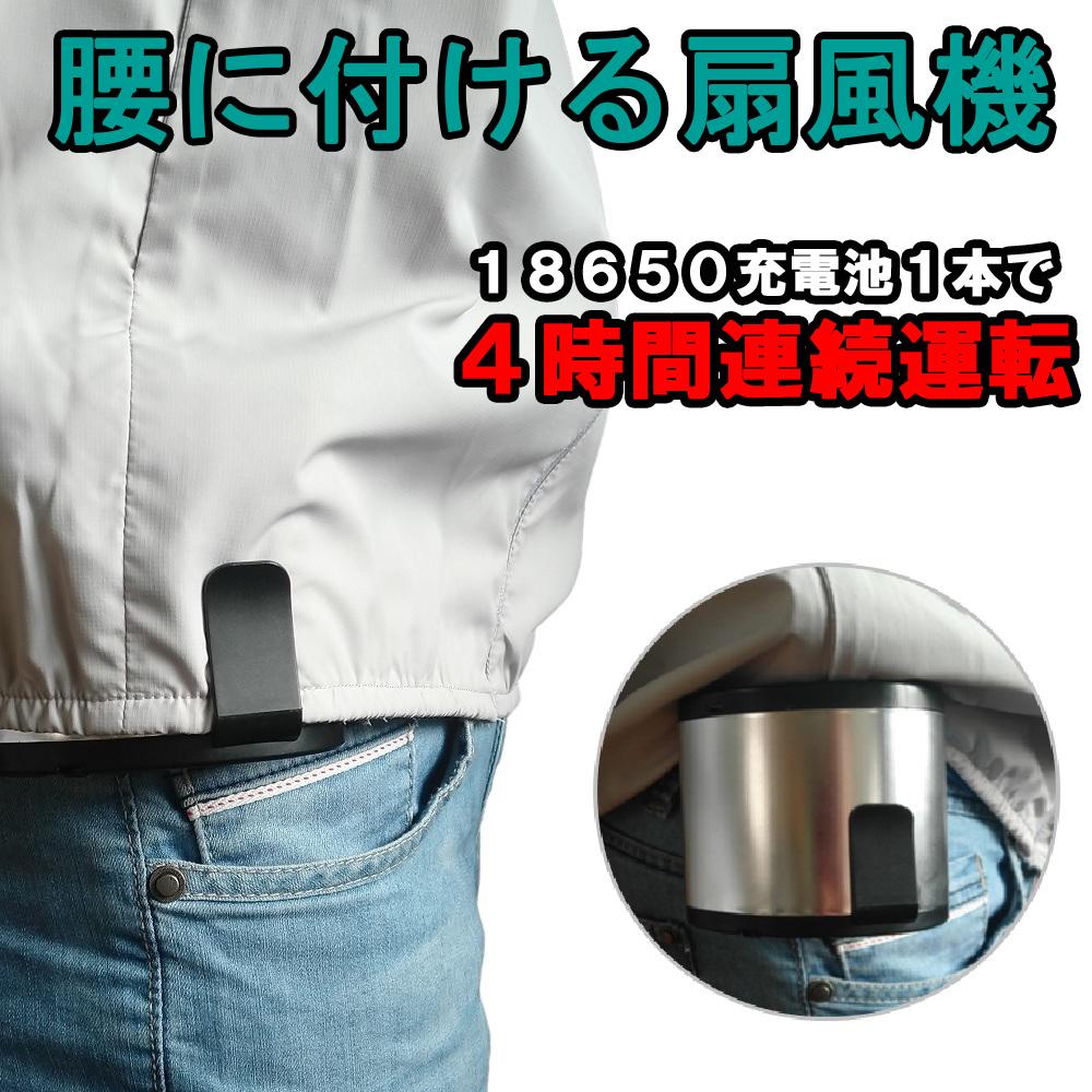 【猛暑対策】腰掛け扇風機(ベルトファン)+18650リチウム電池内蔵