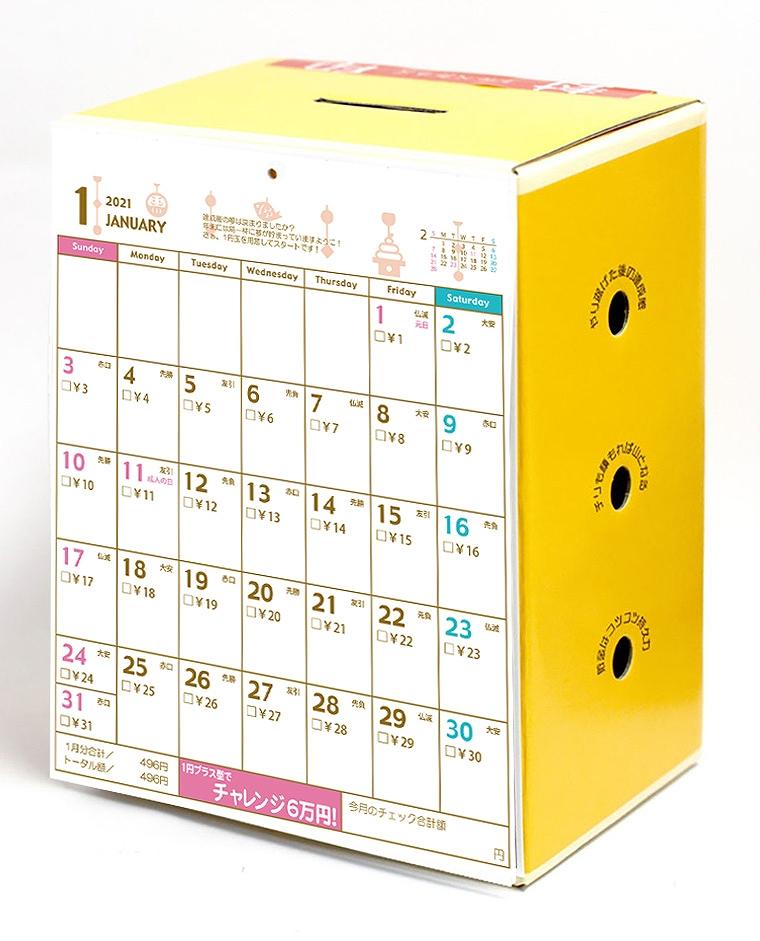 【即納】貯金カレンダー 6万円貯まる 2021 1円プラス