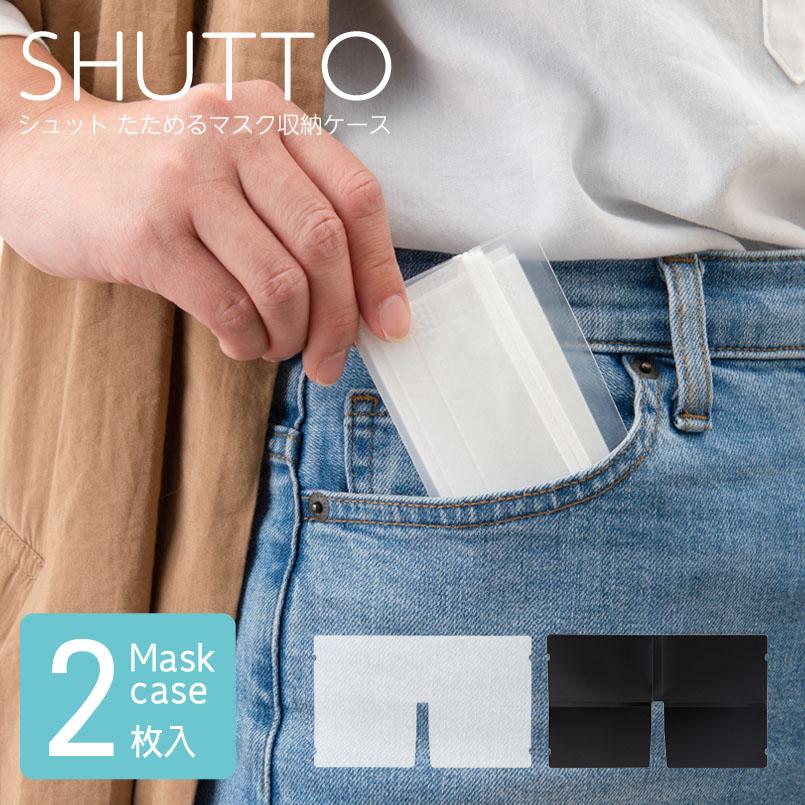 シュシュット たためるマスク収納ケース 持ち運び 折りたたみ 携帯用 コンパクト スリム マスクケースット たためるマスク収納ケース 持ち運び 折りたたみ 携帯用 コンパクト スリム マスクケース