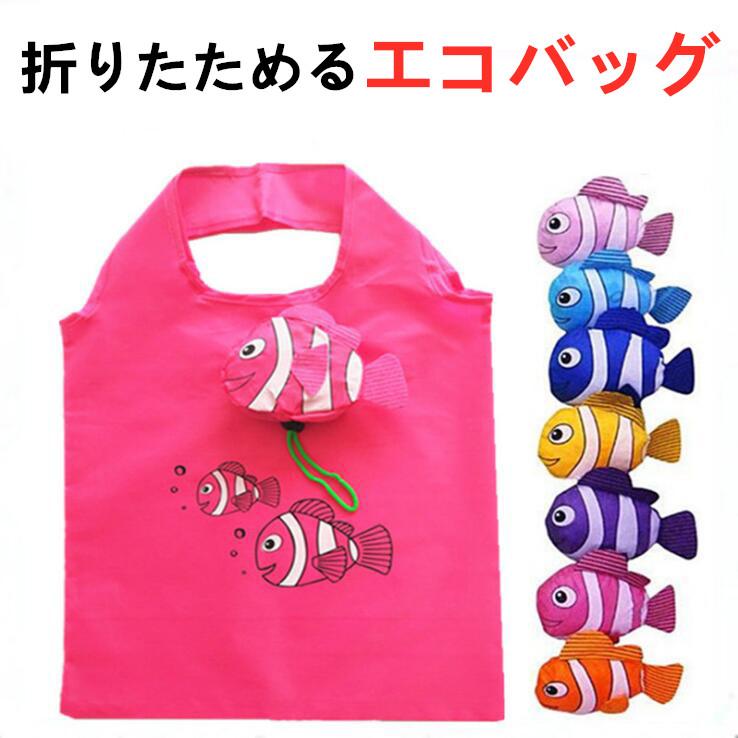 魚型エコバッグ 折り畳み 収納 買い物袋