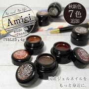 【秋新色7色】国産カラージェル アミーチ 新生NC&SX 全127色 1/2 【100~324】