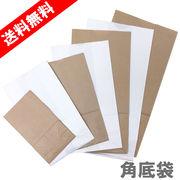 角底袋 500枚 梱包用 クラフト 紙袋 茶色 白色 ラッピング 無地 未晒 晒 宅配便 包装資材  業務用 宅配袋