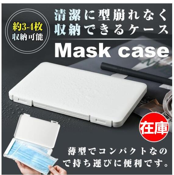 マスクケース マスク入れ  携帯用 持ち運び マスクホルダー ボックス マスクポーチ おしゃれ シンプル