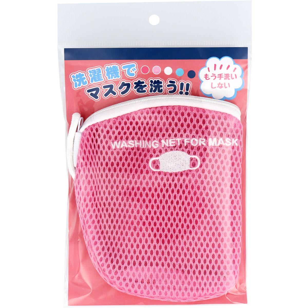 マスク専用洗濯ネット ピンク 1枚入