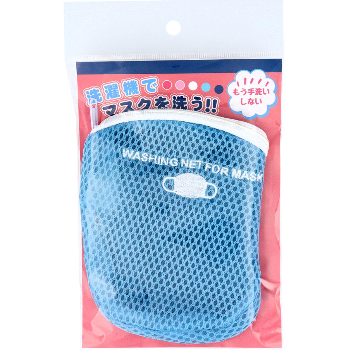 マスク専用洗濯ネット ブルー 1枚入