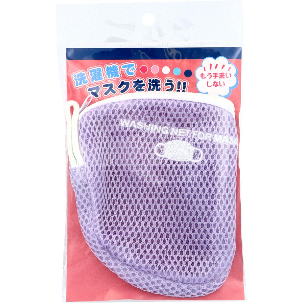 マスク専用洗濯ネット パープル 1枚入