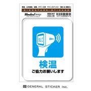 サインステッカー 検温 ご協力お願いします 店舗 施設 表示 SGS247 識別 標識 ピクトサイン 2020新作