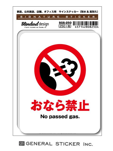 サインステッカー おなら禁止 注意 禁止 表示 SGS250 識別 標識 ピクトサイン 2020新作