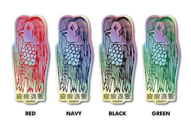 【カラーは全4色!】アマビエ ホログラムステッカー 妖怪 疫病退散 コロナウィルス対策 GSJ239 2020新作