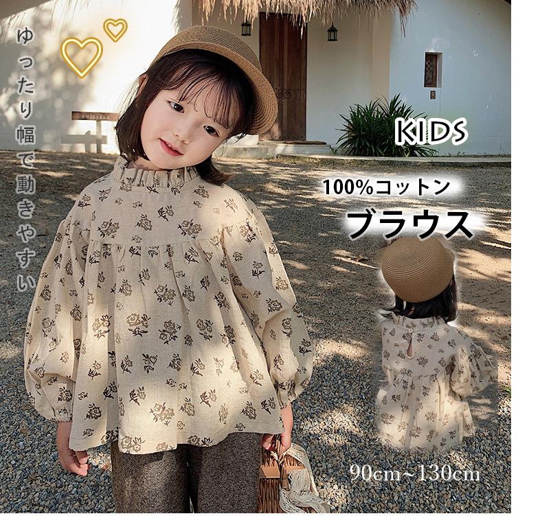 2020秋新作 韓国風 子供服 女の子 可愛いキッズ ブラウス シャツ ナチュラル ベーシック 花柄