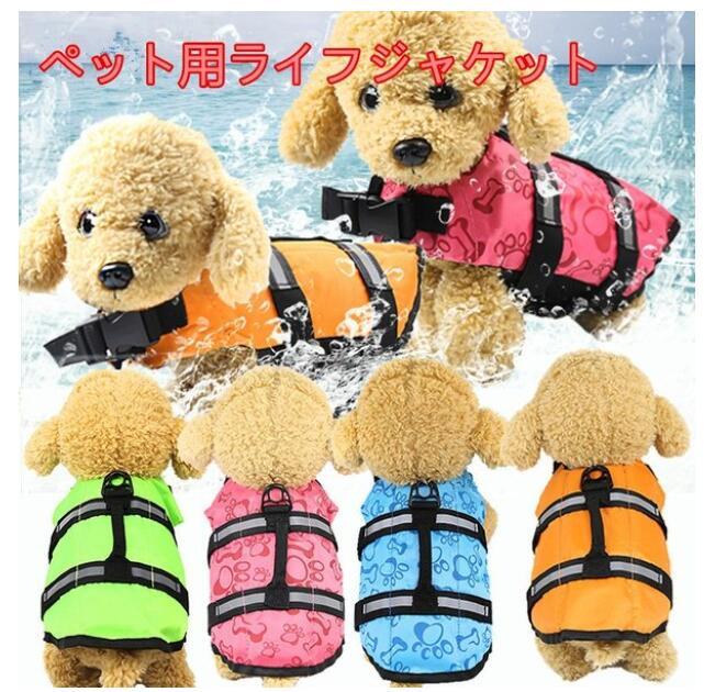 犬用ライフジャケット 犬 服 小型犬/中型犬用 海/川/水遊びに ペット用ライフジャケット 犬用浮き輪