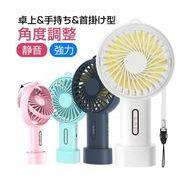 卓上 扇風機 ミニ扇風機 手持ち 携帯扇風機 ハンディ ファン USB 扇風機 首掛け扇風機 ハンディ扇風機