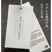 アパレル用下げ札 箔押しタグ  紙製  白 OEM可
