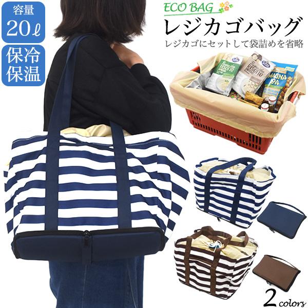 買い物カゴに装着で簡単! レジカゴ用エコバッグ 2カラー エコバッグ かごバッグ おすすめ コンパクト