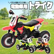 電動乗用バイク/モトクロス オフロードバイク/子供用/三輪車/キッズバイク