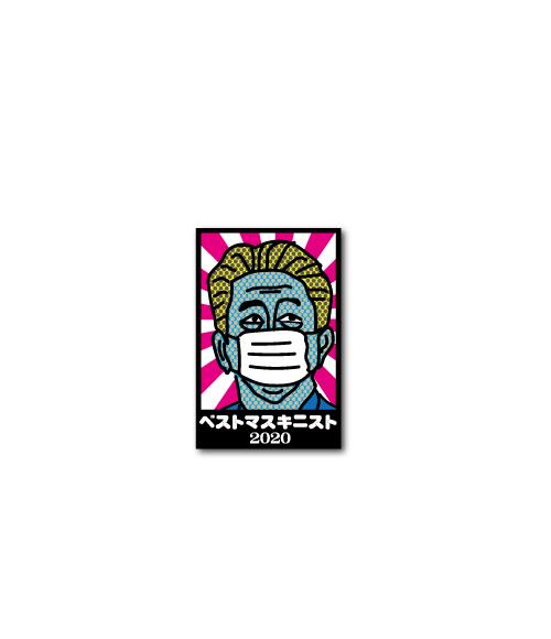 ベストマスキニスト2020 Sサイズ アベノマスク 話題 コロナ対策 おもしろ メッセージ GSJ137 2020新作