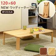 【時間指定不可】【アウトレット】NEWウッディーテーブル 120×60 BR/NA