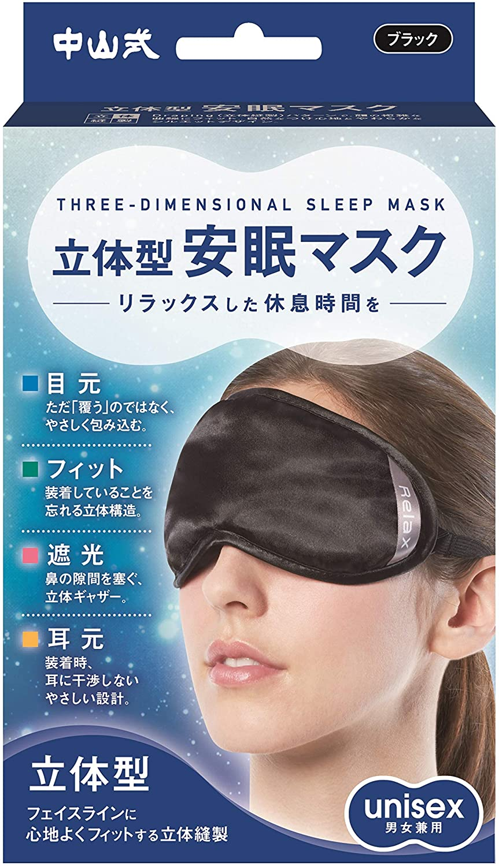 中山式産業 中山式立体型安眠マスク(ブラック/フリー)