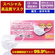 園児・低学年用 こども 99%CUT ウイルス飛沫 高品質 快適性 サージカルマスク 50枚入 MASK