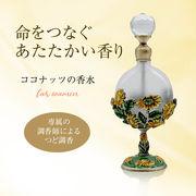 【ココナッツの香水】dazzle・命をつなぐ、あたたかい香り・ご注文ごとに調香