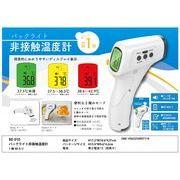 バックライト付き非接触温度計