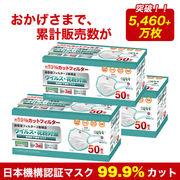 99%CUT ウイルス飛沫/花粉 大人用 3層 サージカルマスク 50枚入 日本製 ではありません MASK