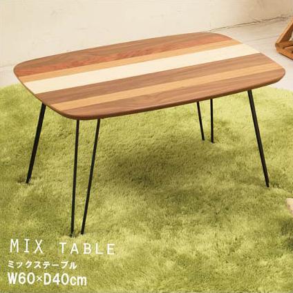 【直送可/送料無料】ミックステーブル 幅60cm/折りたたみ/机/つくえ/モダン/木製/ヴィンテージ/スリム