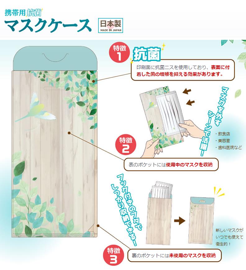 【日本製】【抗菌】携帯用マスクケース 販促・ノベルティ・景品に便利 ウイルス対策 インフルエンザ対策