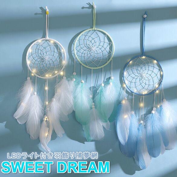 新作ドリームキャッチャー球ライト付き羽飾り捕夢網風鈴車飾り窓飾り壁掛け幸せ守る