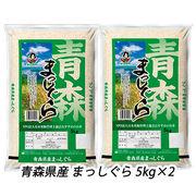 ●☆匠 ( 白米 ) 青森県産 まっしぐら 5kg×2 ( 10kg ) 04304