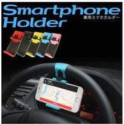 車載ホルダー スマホホルダー 車載用 iPhoNe スマートフォン 車 ハンドル 車載スマホホルダー ステアリング