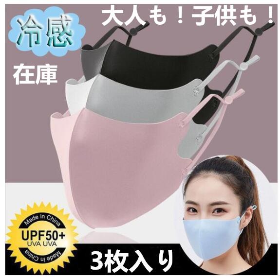 親子用 通気性マスク レディース メンズ  夏マスク 涼しい 洗える子供夏マスク 3枚入り
