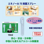 エタノール75除菌スプレー(P)  10ml ペンタイプスプレー