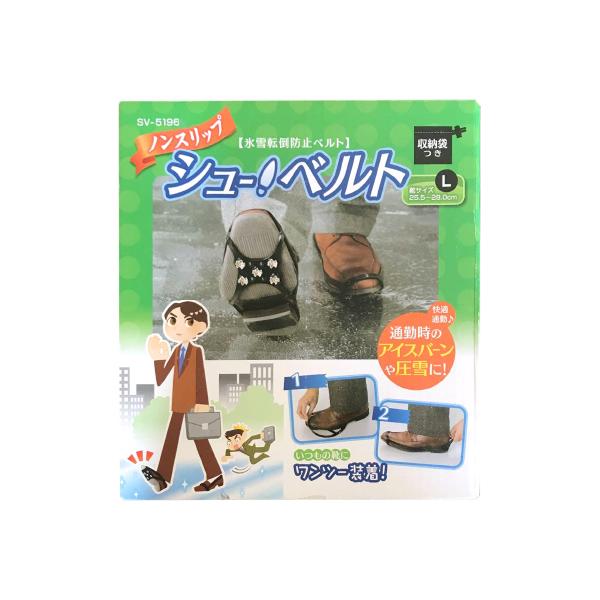 氷雪転倒防止 シューベルト 25.5cm〜28cm 箱/ケース売 40入