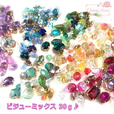 カラフル ビジューミックス 30g ビーズ ガラス ストーン ピアス アクセサリー ハンドメイド beads881