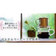 ベトナム コーヒー フィルター 【ステンレス製】