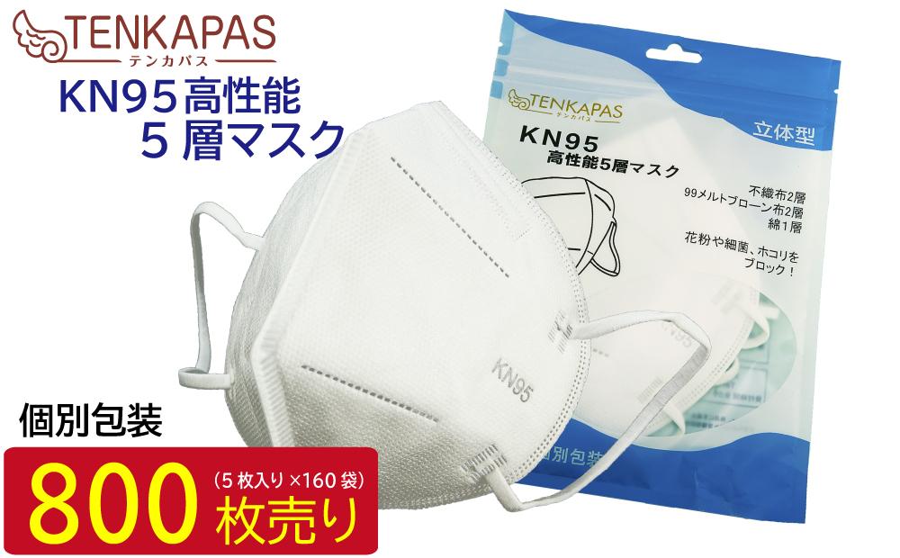 (予約販売:11/25入荷予定) ★個別包装 800枚入り★ KN95 高性能 5層構造マスク 立体型 レギュラー 使い捨て