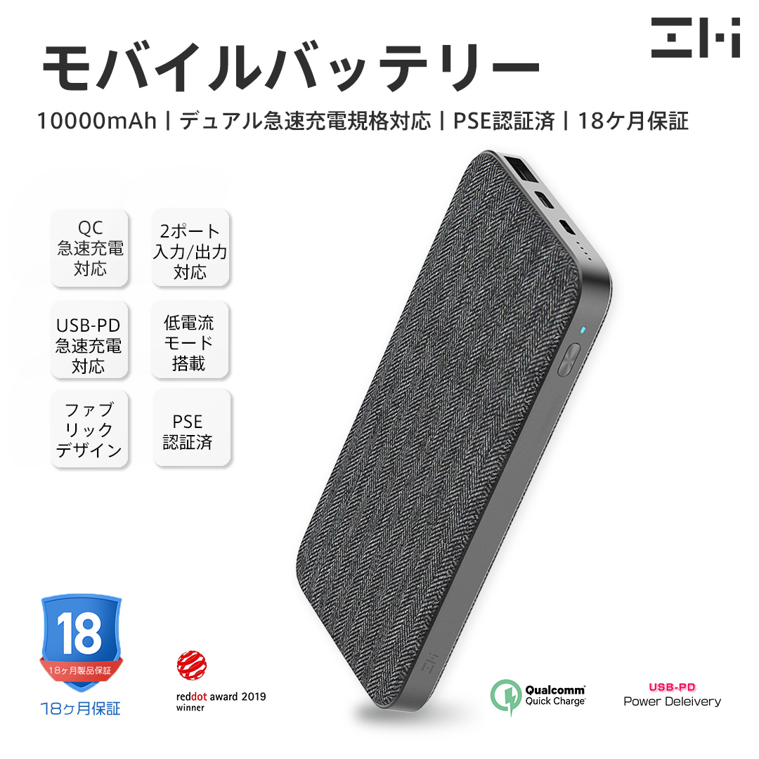ZMI QB910 モバイルバッテリー10000mAh急速充電ファブリックデザイン 大容量 2ポート同時出力 小電流モード